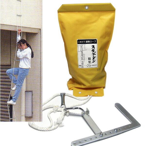 ステップダンII型 3F用 可変フック付  【避難はしご型ロープ/避難器具】