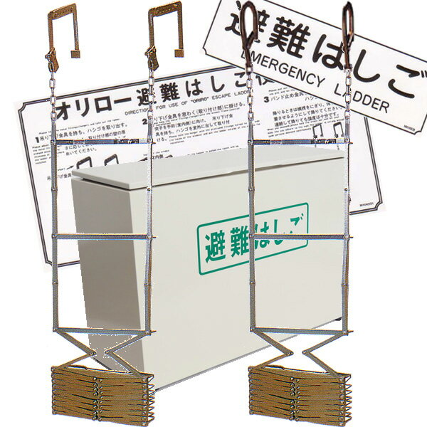 オリロー4型 スチールBOXセット 表示板付 金属製折りたたみ式避難はしご 全長約4m 【避難器具/避難はしご/梯子】