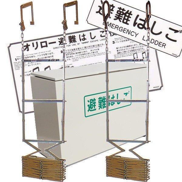 オリロー5型 スチールBOXセット 表示板付 金属製折りたたみ式避難はしご 全長約5m 【避難器具/避難はしご/梯子】