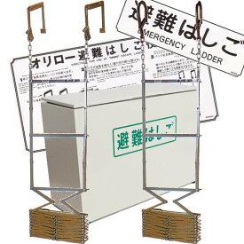 オリロー5型 スチールBOXセット 表示板付 金属製折りたたみ式避難はしご 全長約5m【避難器具/避難はしご/梯子】