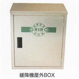 オリロー緩降機用 本機屋外BOX(ステンレス)【避難器具】