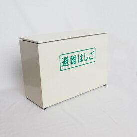 オリロー4・5型兼用 金属製折りたたみ式避難はしご用BOX(スチール製)【避難器具/避難はしご/梯子】