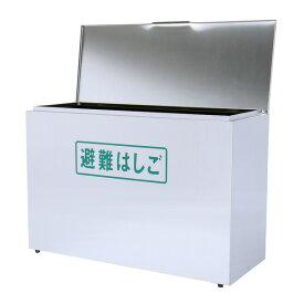 オリロー4・5型兼用 金属製折りたたみ式避難はしご用BOX(ステンレス製) 【避難器具/避難はしご/梯子】