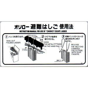 避難はしご表示板 「OA避難はしご使用法」 ナスカン 600×300mm【避難はしご/標識・表示板】