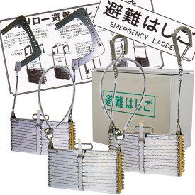 OA避難はしごアルミ 有効長5610m ステンレスBOXセット 表示板付【避難器具/避難はしご/梯子】