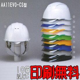 AA11EVO-CS型ヘルメット 大型内蔵式シールド付 【 防災 工事用 ヘルメット 】