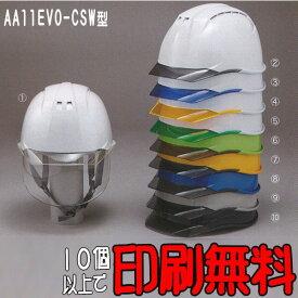 AA11EVO-CSW型ヘルメット 大型通気孔 大型内蔵式シールド付 【 防災 工事用 ヘルメット 】