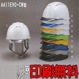 AA11EVO-CW型ヘルメット 【 防災 工事用 ヘルメット 】