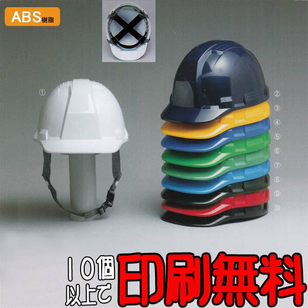 防災用 ヘルメット GS-10N型 【防災・工事用ヘルメット】