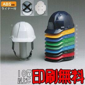 防災用 ヘルメット GS-10NK型 (MPパット入り)【防災・工事用ヘルメット】