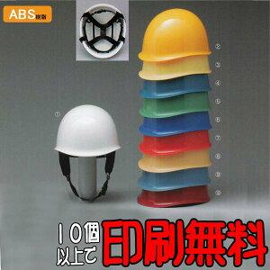 防災用 ヘルメット GS-44型 【防災・工事用ヘルメット】