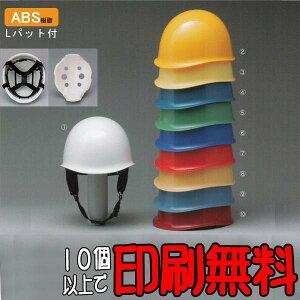 防災用 ヘルメット GS-44K型 (Lパット入り) 【防災・工事用ヘルメット】