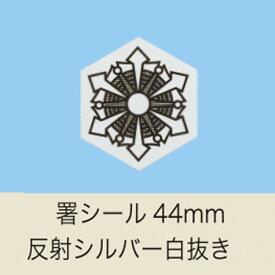 ヘルメット用記章 「署シール」 反射シルバー白抜き 【消防・防災用ヘルメット】