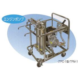 浄水器TFC−1型 【避難生活用品】