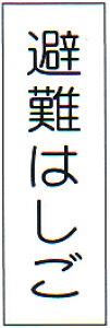 消防標識 (FA板) 「避難はしご」 縦 サイズ:120×360mm【防災用品/標識】