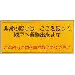 避難標識「非常の際は、ここを破って隣戸へ避難できます」ステッカーサイズ大:390×150mm【避難はしご/標識シール】