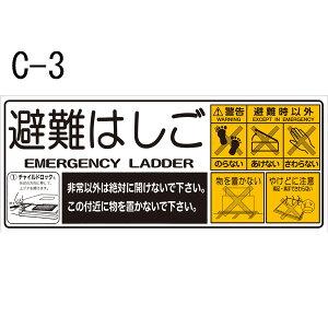 ハッチ上蓋表示板 「避難はしごチャイルドロック」 サイズ:360×150mm【避難はしご/標識・表示板】【C-3】