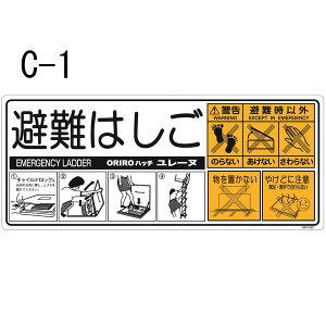 ハッチ上蓋表示板 「避難はしごユレーヌ使用法」 360×150mm【避難はしご/標識・表示板】