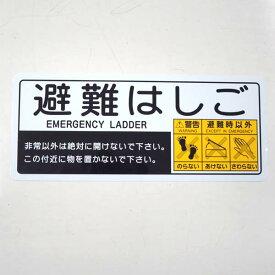 ハッチ上蓋表示板ステッカー 「避難はしご」 サイズ:360×150mm【避難はしご/標識シール】