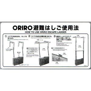 避難はしご表示板 「折りたたみはしご使用法」 自在フック サイズ:600×300mm【避難はしご/標識・表示板】