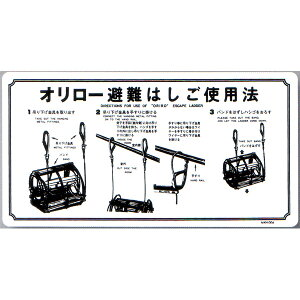 避難はしご表示板 「ワイヤーはしご使用法」 ナスカン サイズ:600×300mm【避難はしご/標識・表示板】