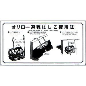 避難はしご表示板 「ワイヤーはしご使用法」 ナスカン壁 サイズ:600×300mm【避難はしご/標識・表示板】