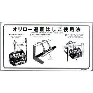 避難はしご表示板 「ワイヤーはしご使用法」 ナスカン床 サイズ:600×300mm【避難はしご/標識・表示板】