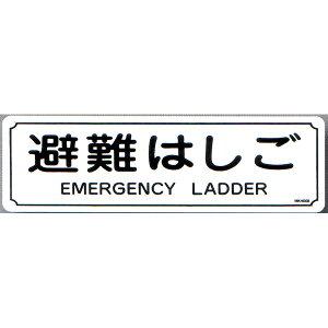 避難はしご表示板 「避難はしご」 サイズ:360×120mm【避難はしご/標識・表示板】