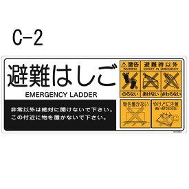 ハッチ上蓋表示板 「避難はしご」 サイズ:360×150mm【避難はしご/標識・表示板】
