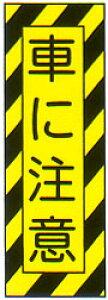 一般安全衛生標識 「車に注意」 縦 サイズ:360×90 材質:樹脂板製 【防災用品/標識】