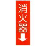 消火器銘板「消火器↓」縦サイズ:250×80mm厚さ:0.5mm【消火器/消火器標識】