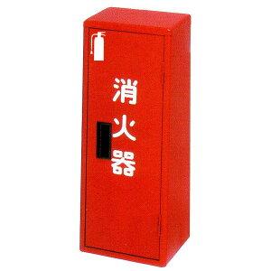 消火器格納箱 かどまるボックス 窓なし ステンレス製 【消火器】