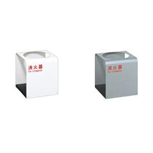消火器収納ケース UFB-3F-2700 スチール ユニオン製 【消火器設置台/ケース】
