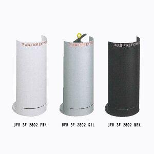 消火器収納ケース UFB-3F-2802 スチール ユニオン製 【消火器設置台/ケース】