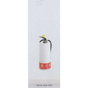 消火器収納ケース UFB-6F-3004-PWH スチール 色:ポーラルホワイトペイント ユニオン製 【消火器設置台/ケース】