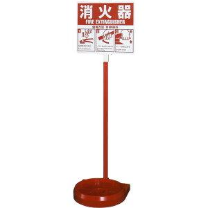 シグナルスタンドECO 消火器設置台 ヤマトプロテック製 【消火器】
