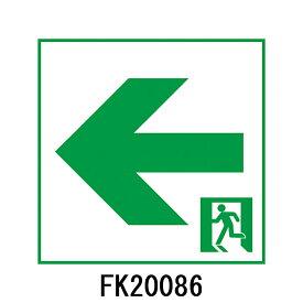 FK20086 通路用誘導灯表示板 両面用 「←□」 パナソニック製 誘導灯パネルプレート