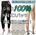 超限定販売!【絹】 EREGANCE & RELAX  シルク100%【8分丈スパッツ】冷え取りに最適!