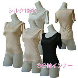 アトリエミツコ シルク100% シルク 半袖 3分袖インナー 極上のラグジュアリーストレスフリーの癒やし効果