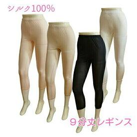 送料無料 シルク100% シルク9分丈 ズボン下 冷え取りレギンス 極上のラグジュアリー1度履いたら手放せない!冷え取りに最適!夏 レギンス