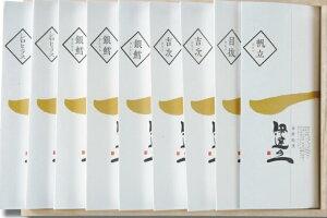 海鮮粕漬8枚+1包詰合 極SA-100桐箱入 ギフト 贈答品