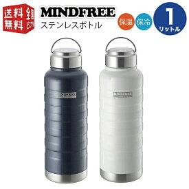 【全国送料無料・宅配便】1.0L MINDFREE マインドフリー ステンレスボトル 1000ml MF-10N ( マグ ボトル 水筒 魔法瓶 真空 断熱 二重構造 二層構造 保温 保冷 持ち運び )ステンボトル 1リットル 1l 1L