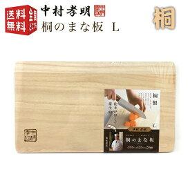 【全国送料無料・宅配便】中村孝明 桐のまな板(L)NKL-11(厚さ2cm×42.3cm×23.5cm)(木製 木 桐 軽い 軽量)