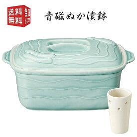 【全国送料無料】青磁ぬか漬鉢 【ぬか漬け 容器 陶器 冷蔵庫用 角型 水抜き器付き】