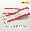 【全国送料無料・メール便】GOLD SHACHI 紅白ペナント 幅4×長さ30cm 5本セット ゴルフコンペや優勝者を記録する ペナ…