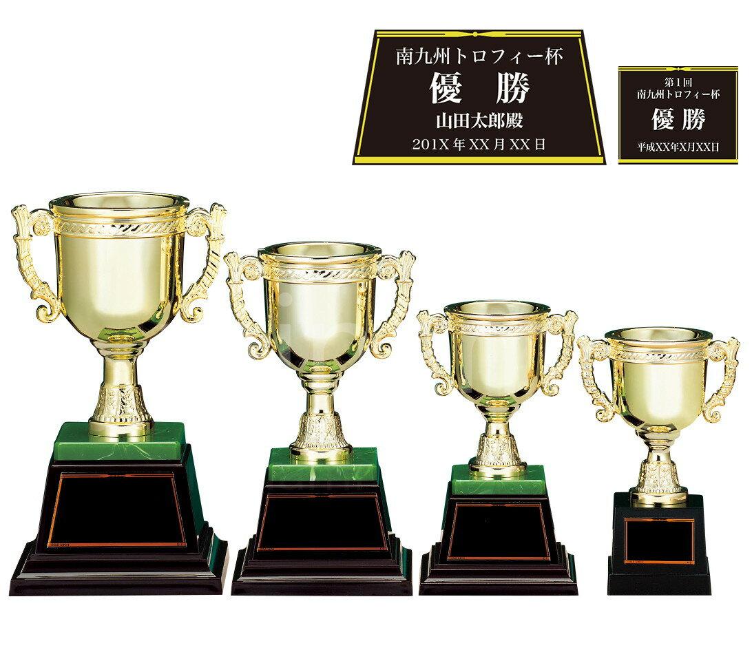 優勝カップ 樹脂製プラカップ★CP104-Aサイズ(高さ20.5cm 口径7.5cm 重さ330g)【激安】【化粧箱入り】【レーザー彫刻・文字彫刻代無料】 南九州トロフィー
