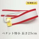 【メール便対応】【10本セット】紅白ペナント(特小)幅2.7×長さ25cm★ゴルフコンペや優勝者を記録する ペナント です…