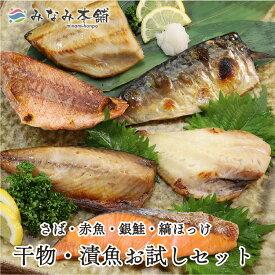 送料無料 漬魚 & 干物お試し6点セット さば ホッケ 赤魚 銀鮭