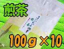 【送料無料】抹茶の入ったうちの飲み茶【煎茶】1kg(100g×10)【smtb-T】【静岡茶】【川根茶】
