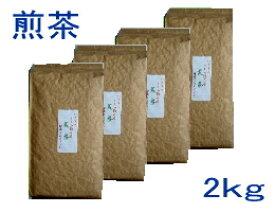 【送料無料】茶農家おすすめの愛用茶いつものうちの飲み茶【煎茶】2kg【smtb-T】【静岡茶】【川根茶】【深むし茶】
